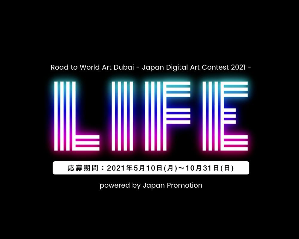 LIFE Japan Digital Art Contest 2021
