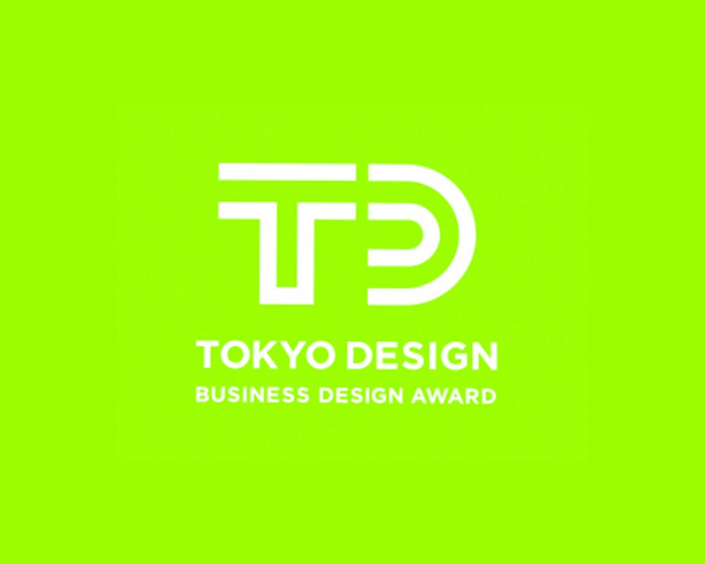 2021年度 東京ビジネスデザインアワード デザイン提案募集
