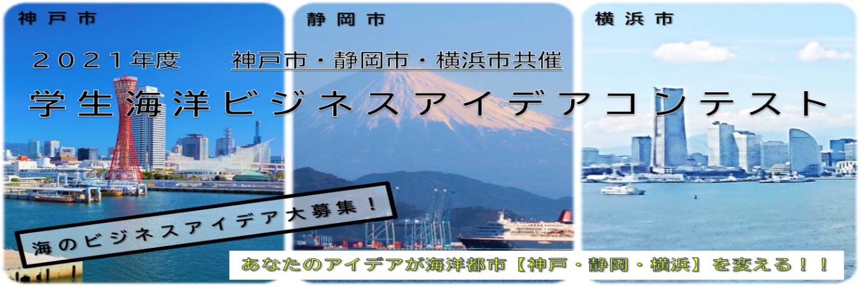 2021年度 神戸市・静岡市・横浜市共催 学生海洋ビジネスアイデアコンテスト